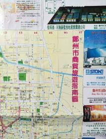 郑州市商贸、旅游指南图1995