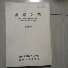 黄檗文华 黄檗山万福寺文华殿设立33周年黄檗文华发行30年纪念号第123号