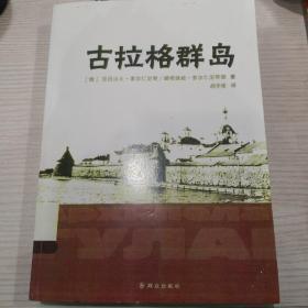 古拉格群岛:文艺性调查初探 影印