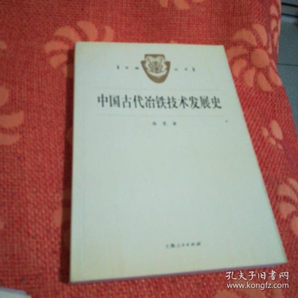 中国古代冶铁技术发展史