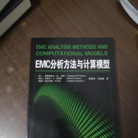正版现货 EMC分析方法与计算模型