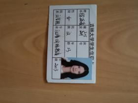 2013吉林大学文学院图书借阅证、学生住宿证