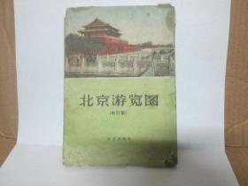 北京游览图【修订版】  注意有残缺,看好图片。