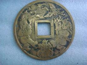 直径15厘米重0.5斤的辟邪铜花钱