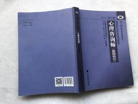心理咨询师(基础知识)2015修订版