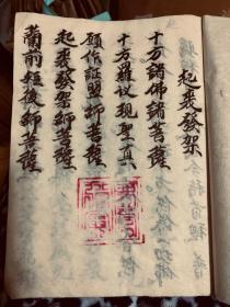 道教符咒手抄本《起丧发架》玄学看日子手抄本八卦易经风水地理手抄本符咒