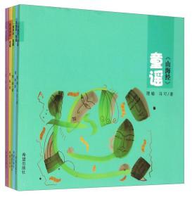 中国传统文化童谣(全5册)