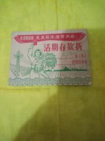 92年甘肃康县信用社活期存款折 带语录图案精美