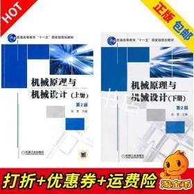 机械原理与机械设计(上册)