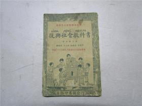 民国二十七年版 复兴社会教科书 高小第三册