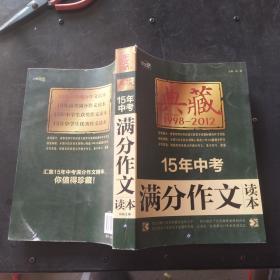 典藏15年中考满分作文读本
