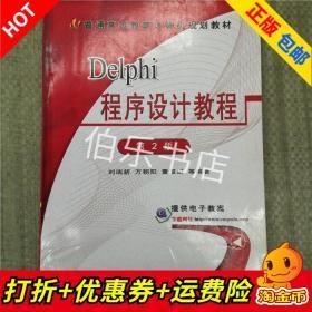 Delphi程序设计教程