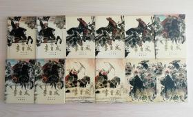 李自成 (姚雪垠著,全套共5卷12册)