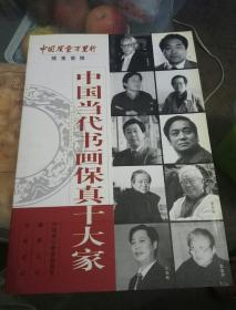中国当代书画保真十大家