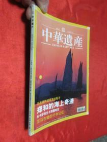 中华遗产(2005-01 , 总第三期 )  16开