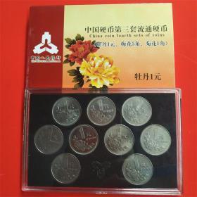1991到1999年全套9枚带盒老版牡丹1元国徽一元硬币批量