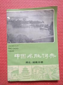 中国名胜词典    湖北、湖南 分册