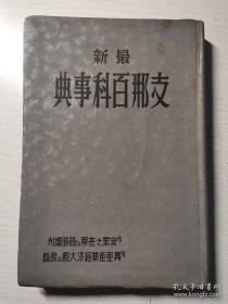 民国   最新支那百科事典 日本了解中国的一本通
