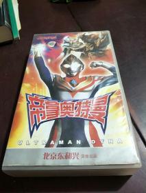 帝拿奥特曼 VCD  (应为26碟现缺3碟)