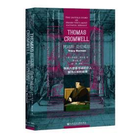 甲骨文丛书·托马斯·克伦威尔:亨利八世最忠诚的仆人鲜为人知的故事