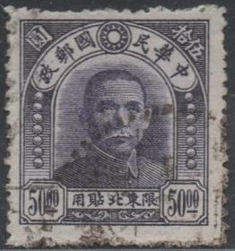中华民国邮票N,1947年北平中央二版孙中山像,限东北贴用,50元