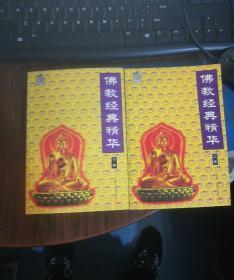 佛教经典精华(上下)