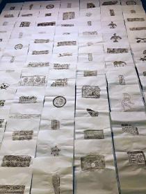 汉代画像砖小品拓片一百种,四尺四开,打包价出售