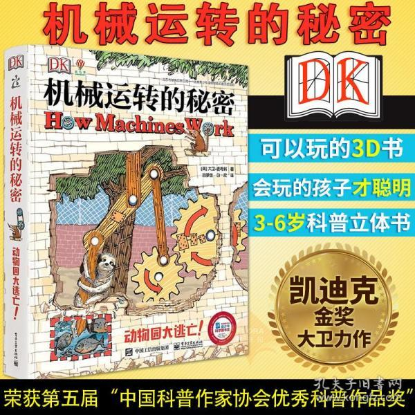DK机械运转的秘密 动物园大逃亡!(精装版 全彩)