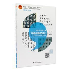 字体与版式设计(全国艺术设计专业十三五规划教材)
