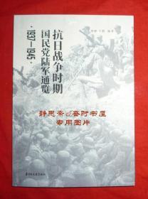 【线上首发】抗日战争时期国民党陆军通览(1937-1945),胡博、王戡著