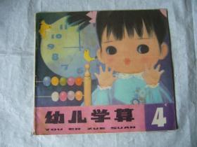 幼儿学算(4)