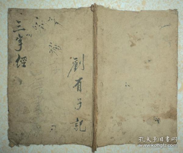 清代木刻、【二十四孝增补三字经】、品好完整齐全、一页一图、版画漂亮