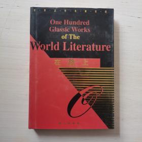 世界文学名著百部:在路上