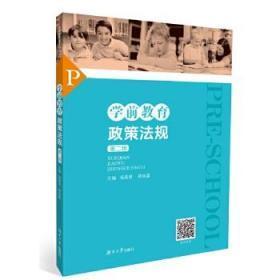 学前教育政策法规 第二版 杨莉君 湖南大学出版社