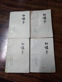 红楼梦1-4册全---------1964年三版1919年印--------程己本