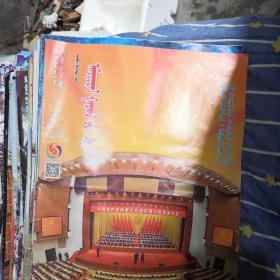内蒙古日报 蒙文从2012到2016年 170多期 包邮