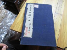 陈老莲水浒叶子(经折装 1959年 桃花坞 500部)