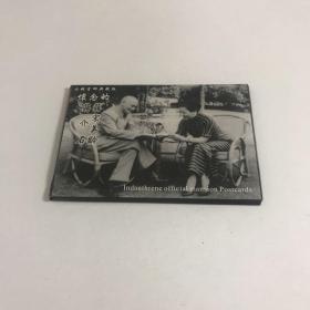 明信片:怀念的蒋介石宋美龄(士林官邸典藏版)12张