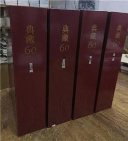 典藏60:上海人民美术出版社优秀连环画纪念集