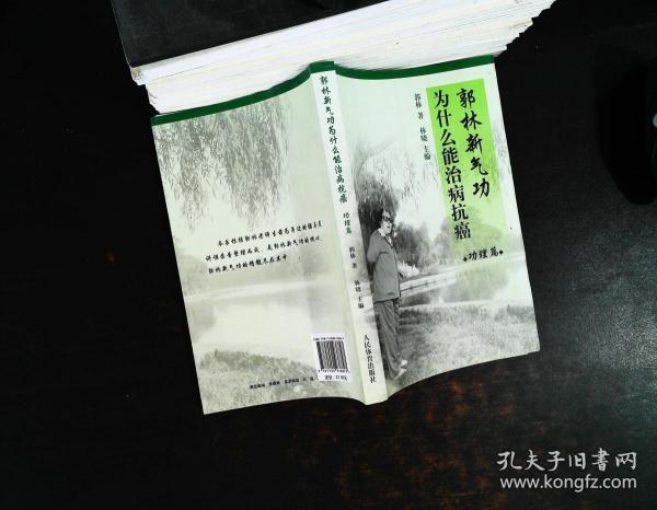 郭林新气功为什么能治病抗癌