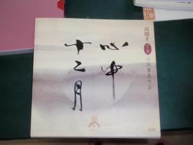 心中十二月 冯骥才丁亥公益画展作品(冯骥才签名本)060927--