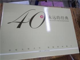 永远的经典:上海人民美术出版社优秀连环画选集