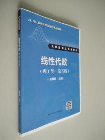 线性代数(理工类·第五版) 毛边书