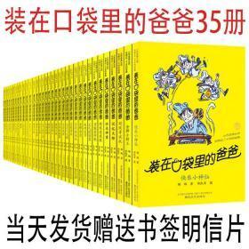 【赠书签】装在口袋里的爸爸全套35册杨鹏著作儿童文学课外书功夫