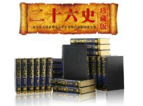 二十六史 精装32开 (全套100卷)珍藏版 横排简体字本 吉林人民出版社