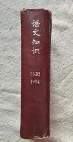 语文知识 1954 总21-32