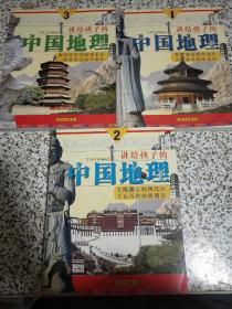 讲给孩子的中国地理(全三册)全彩印