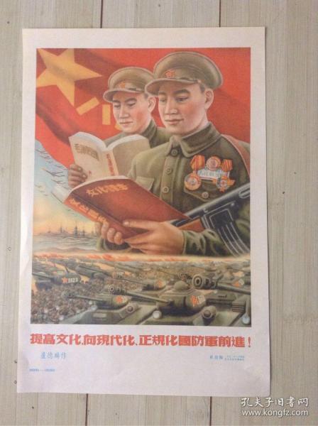 提高文化,向现代化 正规化国防军前进!  8开50年代宣传画仿制品。