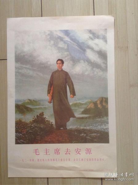 毛主席去安源       8开文革宣传画仿制品
