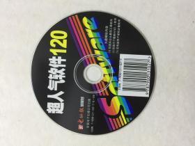 光碟:超人气软件120